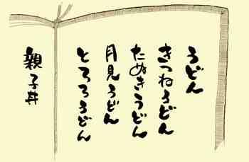 メニュー(セピア).jpg