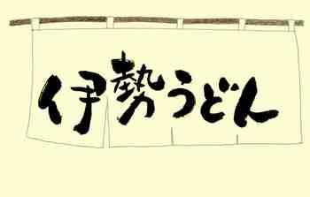 暖簾(セピア).jpg